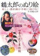 鶴太郎のぬり絵(四季の花と果物編)