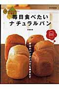 毎日食べたいナチュラルパン