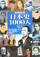 日本史1000人(下巻)