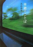 【バーゲン本】 車窓のことば