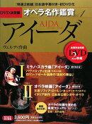 DVD決定盤オペラ名作鑑賞(vol.1)