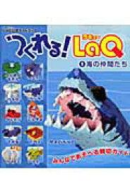 つくれる! LaQ(1) LaQ公式ガイドブック 海の仲間たち (別冊パズラー)