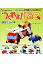 つくれる! LaQ(2) LaQ公式ガイドブック はたらく車 (別冊パズラー)