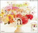 李家幽竹:花風水カレンダー(2009)