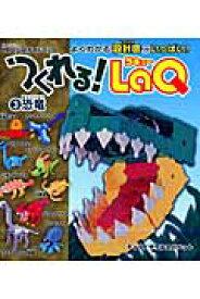 つくれる! LaQ(3) LaQ公式ガイドブック 恐竜 (別冊パズラー)
