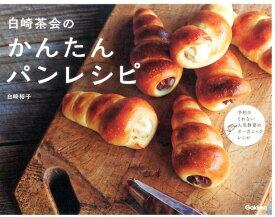 白崎茶会のかんたんパンレシピ [ 白崎裕子 ]