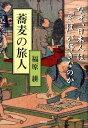 蕎麦の旅人 なぜ、日本人は「そば」が好きなのか [ 福原耕 ]