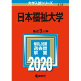 日本福祉大学(2020) (大学入試シリーズ)