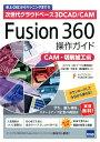 Fusion 360操作ガイドCAM・切削加工編 次世代クラウドベース3DCAD/CAM [ 三谷大暁 ]