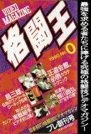 格闘王 No.0