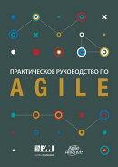 Agile Practice Guide (Russian)
