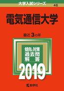 電気通信大学(2019)