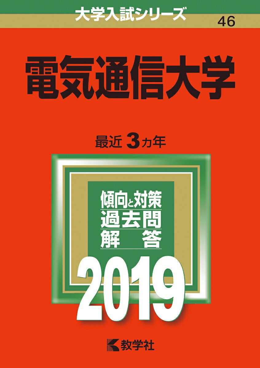 電気通信大学(2019) (大学入試シリーズ)
