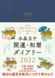 水晶玉子 開運・和暦ダイアリー 2022年 [ 水晶 玉子 ]