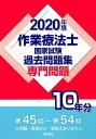 作業療法士国家試験過去問題集 専門問題10年分 2020年版 [ 電気書院編集部 ]