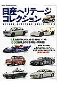 日産ヘリテージコレクション スカイライン/フェアレディZ/ブルーバード/サニー (GEIBUN MOOKS)