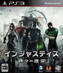 インジャスティス:神々の激突 PS3版