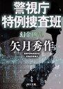 警視庁特例捜査班 幻金凶乱 (角川文庫) [ 矢月 秀作 ]