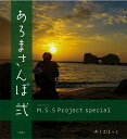 M.S.S Project special あろまさんぽ 弐 M.S.S Project special (ロマンアルバム) [ あろまほっと ]