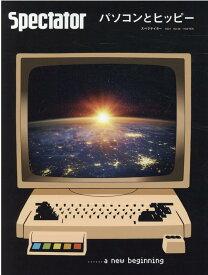 スペクテイター〈48号〉パソコンとヒッピー [ エディトリアルデパートメント ]