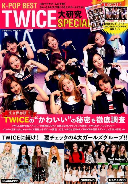 "K-POP BEST TWICE大研究SPECIAL 完全保存版!! TWICEの""かわいい""の秘密を徹底調査 (COSMIC MOOK)"