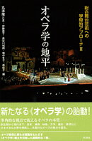 オペラ学の地平