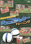 アタマを使って上手くなる!! ジュニアサッカートレーニング〜小学校中・高学年向けスポーツ学習DVD〜