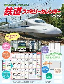 鉄道ファミリーカレンダー 2019