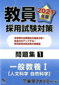 教員採用試験対策問題集(1(2021年度)) 一般教養 1[人文科学 自然科 (オープンセサミシリーズ) [ 東京アカデミー ]