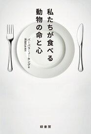 私たちが食べる動物の命と心 [ バーバラ・J ・キング ]