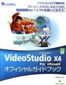 COREL VideoStudio X4 Pro Ultimateオフィシャルガ