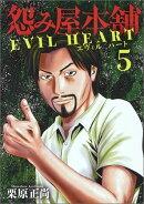 怨み屋本舗EVIL HEART(5)