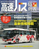 高速バス時刻表 2018夏・秋