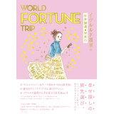 WORLD FORTUNE TRIP (地球の歩き方BOOKS)