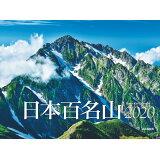 日本百名山カレンダー(2020) ([カレンダー])
