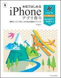 本気ではじめるiPhoneアプリ作り (Informatics & IDEA KURO-OBIヤフー)