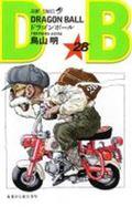 DRAGON BALL(巻28)