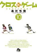 クロスゲーム(10)