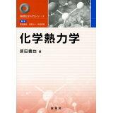 化学熱力学 (物理化学入門シリーズ)