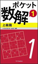ポケット数解(1 上級篇)