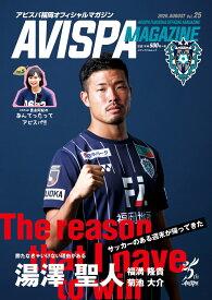 AVISPA MAGAZINE Vol.25 (メディアパルムック)