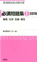 薬剤師国家試験対策必須問題集1(2018)