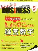 Nursing BUSiNESS(vol.12 no.5(201)