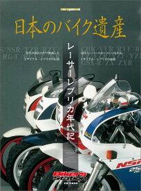 日本のバイク遺産 レーサーレプリカ年代記 (Motor magazine mook) [ 「日本のバイク遺産」製作委員会 ]
