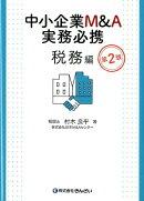 中小企業M&A実務必携 税務編第2版