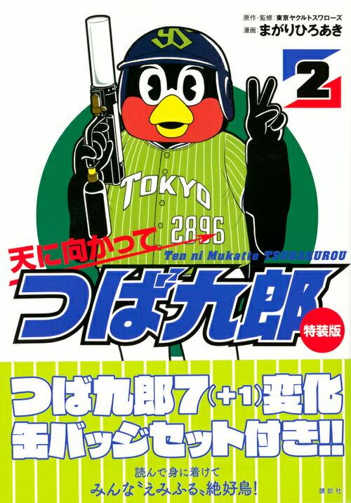 つば九郎7(+1)変化缶バッジセット付き 天に向かってつば九郎(2)特装版 (講談社キャラクターズライツ) [ まがり ひろあき ]