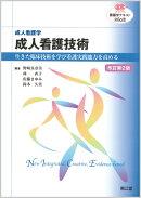 成人看護学 成人看護技術(改訂第2版)