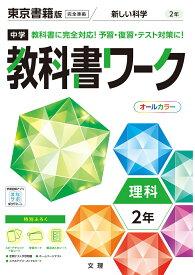 中学教科書ワーク東京書籍版理科2年