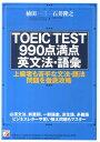 TOEIC TEST 990点満点英文法・語彙 上級者も苦手な文法・語法問題を徹底攻略 (Asuka business & language book) [ …