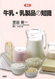 牛乳・乳製品の知識新版 [ 堂迫俊一 ]